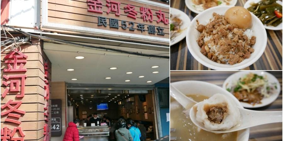 [桃園美食]金河冬粉丸|自民國52年創立.飄香一甲子的傳統美味~台式傳統小吃 @VIVIYU小世界
