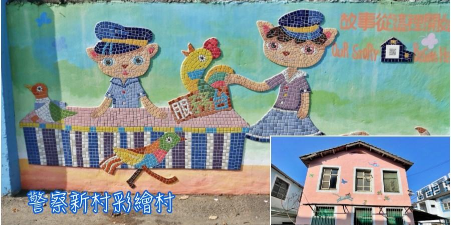 [台南景點]警察新村彩繪村|波麗士大人為主題的彩繪村~親子旅行免費景點.放風好去處 @VIVIYU小世界