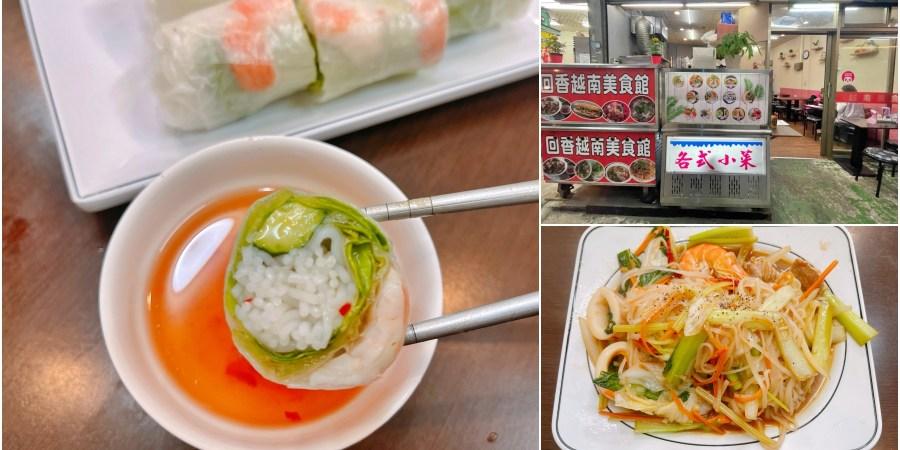 [桃園美食]回香越南美食館|寶山黃昏市場旁平價越南小吃~份量多湯頭清爽 @VIVIYU小世界