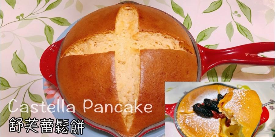 [烹飪]蜂蜜蛋糕鬆餅 (Castella Pancake /鐵鍋舒芙蕾鬆餅) 實作練習反覆試做~網美舒芙蕾鬆餅在家DIY @VIVIYU小世界