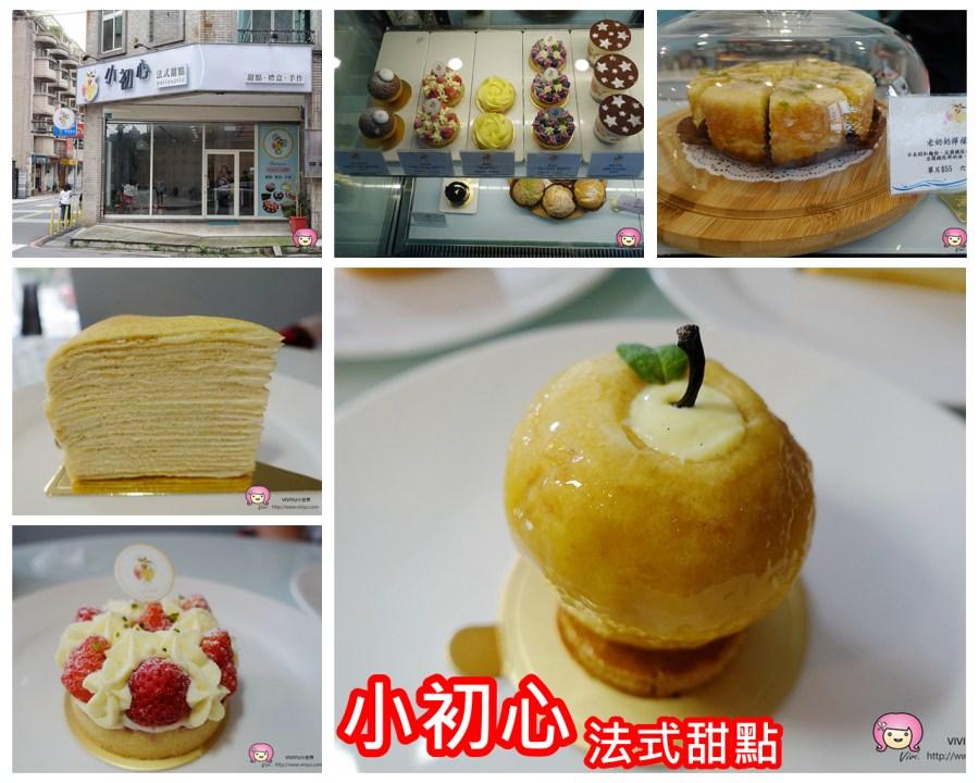[桃園.美食]小初心法式甜點.手作.甜點.禮盒♥ 反轉蘋果塔♥ 小店裡的甜蜜下午茶時光