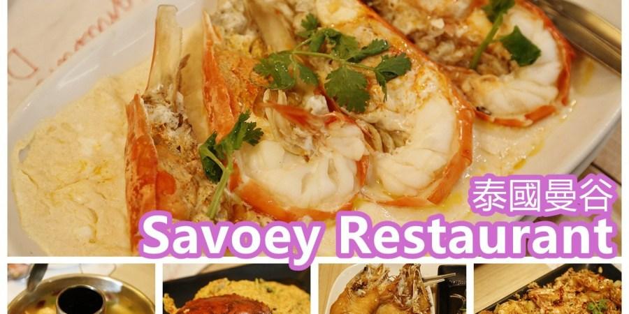 [泰國.曼谷]Savoey Thai Restaurant @Chamchuri Square 優雅環境品嚐泰式海鮮料理&Dairy Queen冰雪皇后便宜好吃 @VIVIYU小世界