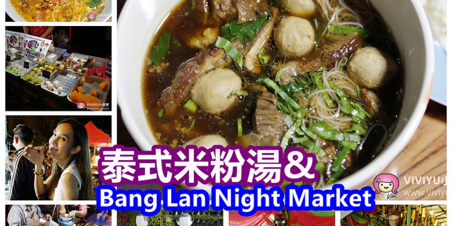 Bang Lan Night Market,Noodle House,泰國大城,泰國美食,泰式米粉湯 @VIVIYU小世界