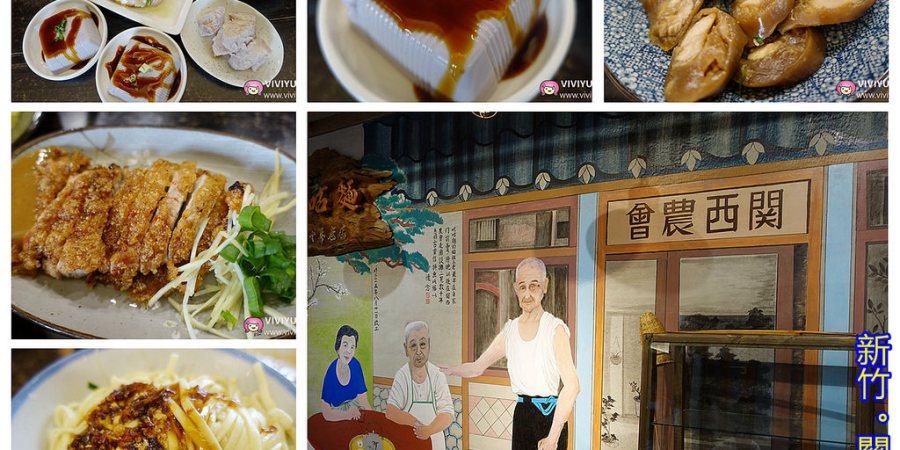 [新竹.美食]關西.尢咕麵~傳承一甲子的好味道.古早味麵店也有新風貌