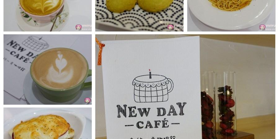 [桃園.美食]New Day Cafe' 新的一天咖啡館.桃園火車站站前商圈~現點現做簡餐、甜點、飲料.免費插座wifi提供