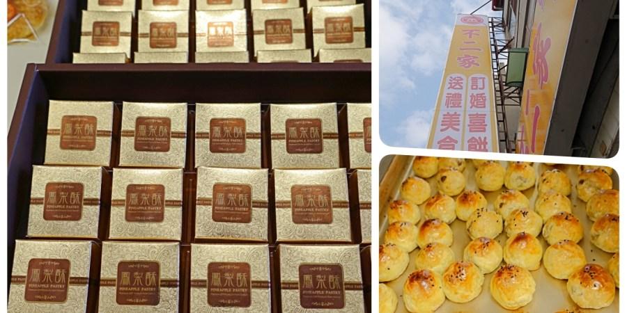 不二家,不二家西點麵包,彰化伴手禮,彰化必買,彰化美食,蛋黃酥 @VIVIYU小世界