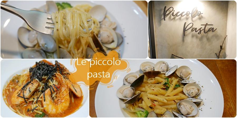 Le piccolo pasta,介壽路美食,八德平價義大利麵,八德特力屋,八德美食,八德義大利麵,平價美食,桃園美食,義大利麵 @VIVIYU小世界
