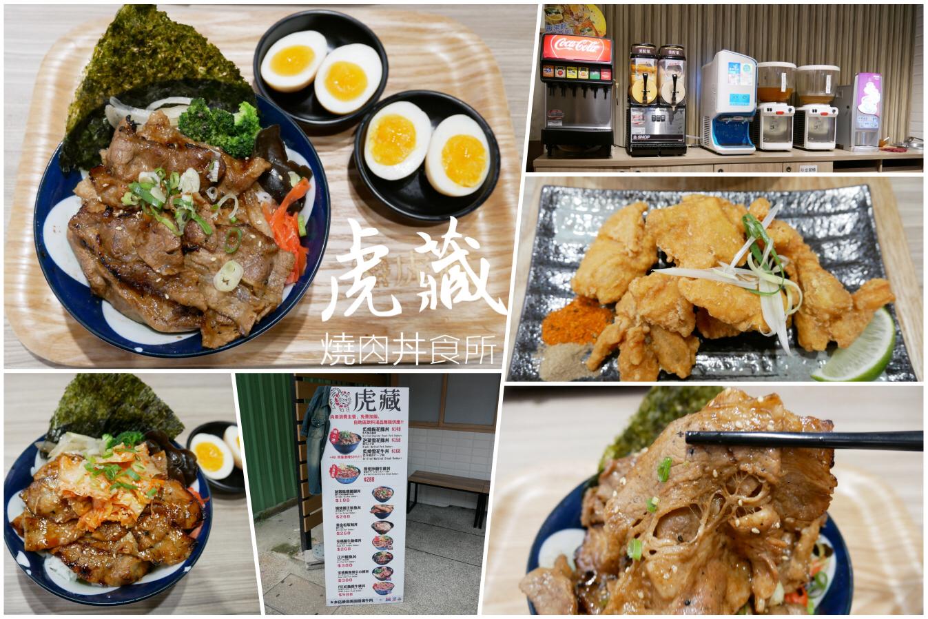 [桃園美食]虎藏燒肉丼食所.南平店|藝文特區附近美食~平價消費.白飯、飲料、湯品免費吃到飽