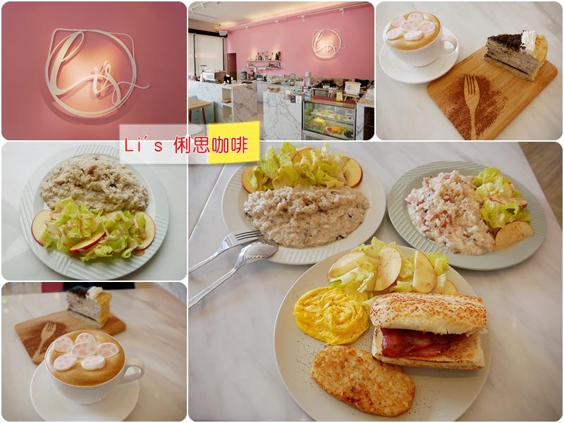 [桃園美食]Li's 俐思咖啡|寶山商圈不限時寵物友善餐廳~早午餐.咖啡.千層蛋糕美味