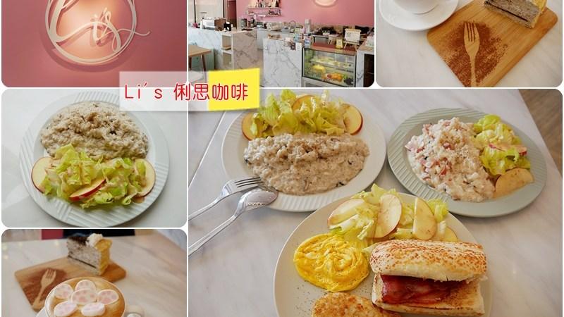 Li's 俐思咖啡,俐思咖啡,千層蛋糕,桃園咖啡,桃園早午餐,桃園甜點,桃園美食,美式早午餐 @VIVIYU小世界