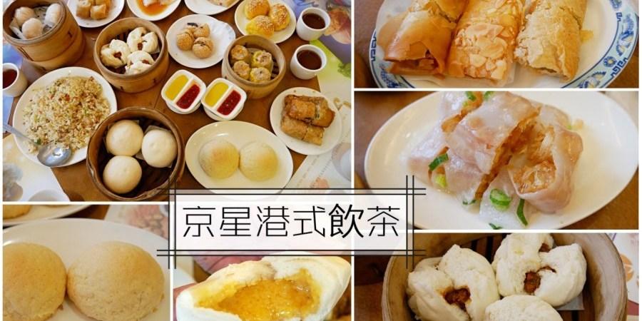[台北美食]京星港式飲茶 PART2