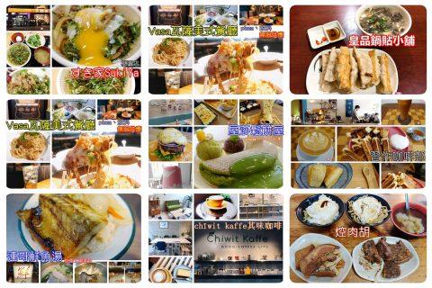 [桃園美食]桃園火車站前站美食懶人包.收錄步行十分鐘抵達餐廳.小吃.咖啡廳.29家選擇 @VIVIYU小世界