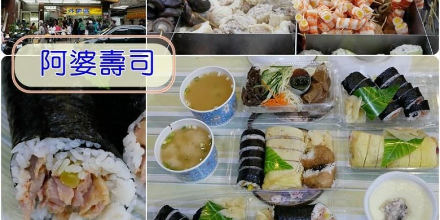 20190414[新北美食]阿婆壽司