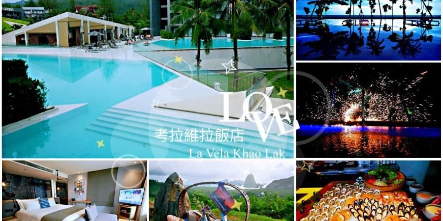 [拷叻住宿]泰國南部|拷拉維拉飯店 (La Vela Khao Lak)
