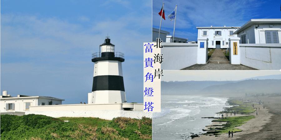 20200303[新北景點]富貴角燈塔