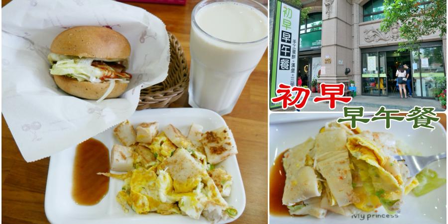 [八德美食]初早早午餐|八德區公所附近超人氣銅板手做早午餐‧特製手工蛋餅超美味 @VIVIYU小世界