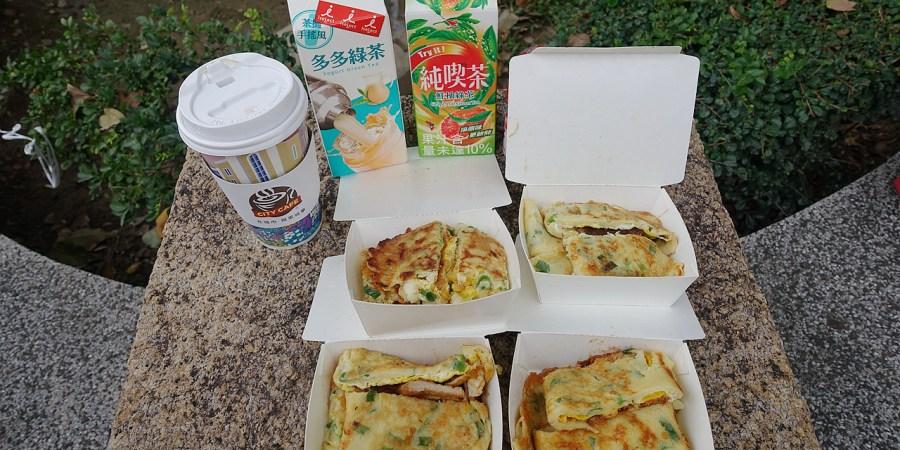 [桃園美食]餅持古早味手工蛋餅│銅板美食~中式早餐.蛋餅口味選擇多 @VIVIYU小世界