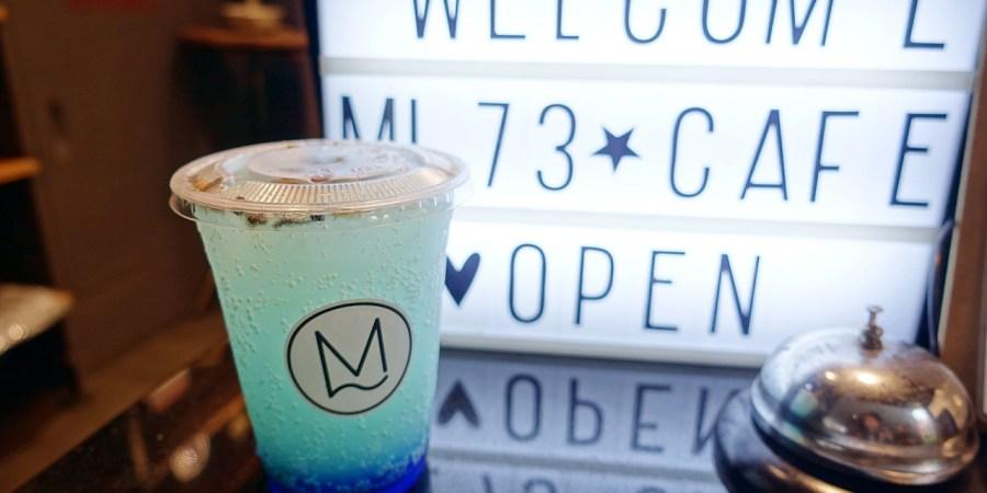 ML73 CAFE,嘉明鮮乳,星馳市,桃園咖啡,桃園美食,蘆竹咖啡,蘆竹美食,鮮乳坊 @VIVIYU小世界