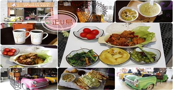 噗噗車,大園早午餐,大園泰式料理,大園美食,桃園早午餐,桃園美食,桃園高鐵,正U島,車車座位 @VIVIYU小世界