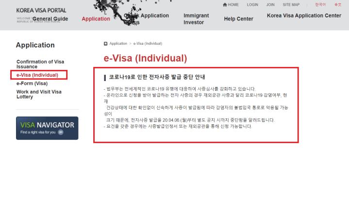 South Korea Tourist Visa Guide E Visa Application Process Requirements And Label Free Visa Policy Vivomigsgee