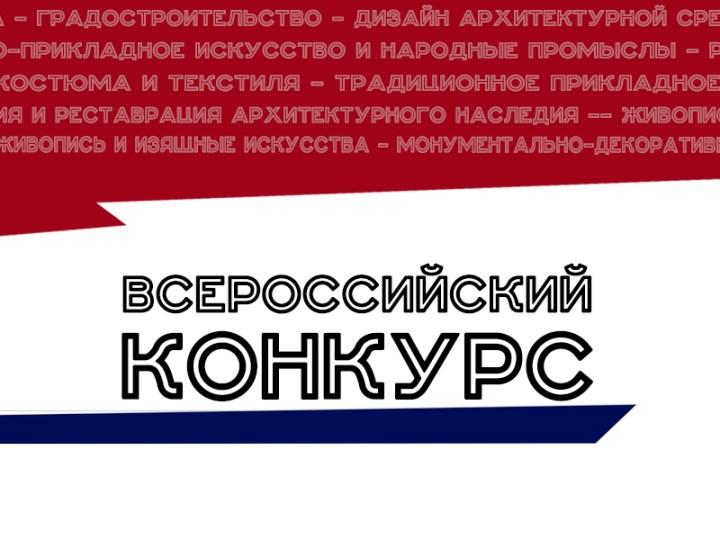 Всероссийский конкурс инновационных методических разработок в области высшего образования
