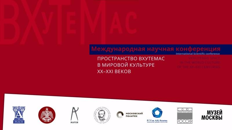 Открытие конференции «Пространство ВХУТЕМАС в мировой культуре XX-XXI веков»