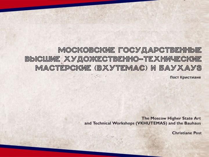 Московские государственные высшие художественно-технические мастерские и Баухауз