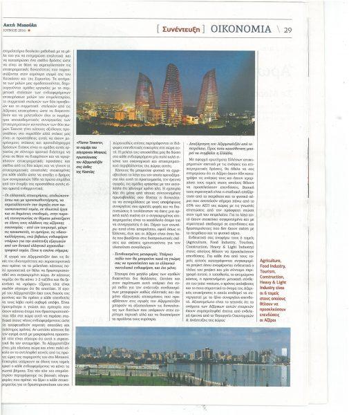 Συνέντευξη του Κ.Βαμβακά, στην εφημερίδα «Ακτή Μιαούλη»