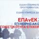 Αναστέλλονται οι δεσμευτικές προθεσμίες σε 12 επιδοτούμενα προγράμματα ΕΣΠΑ