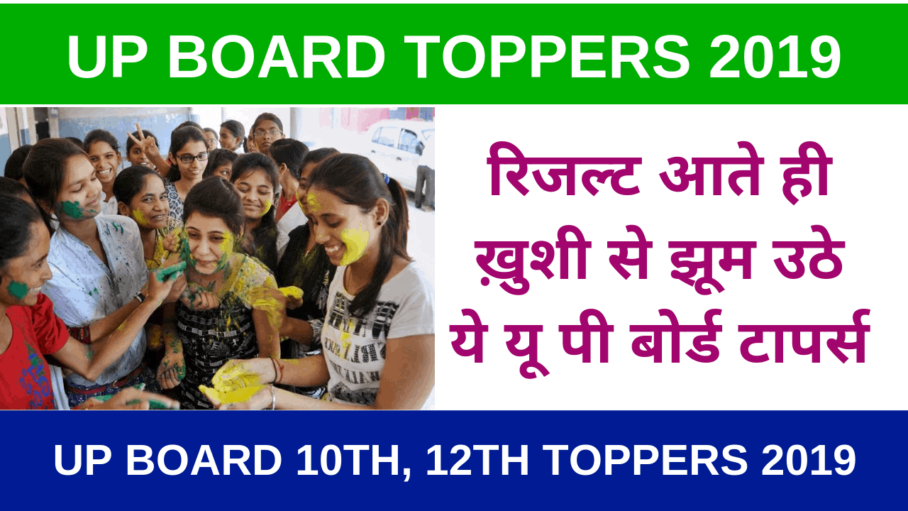 up board topers 2019 10th 12th result