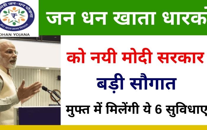 Pradhan mantri Jan Dhan khaata Yojana 2019 खाता धारको को मुफ्त में मिलेंगे 6 सेवाये