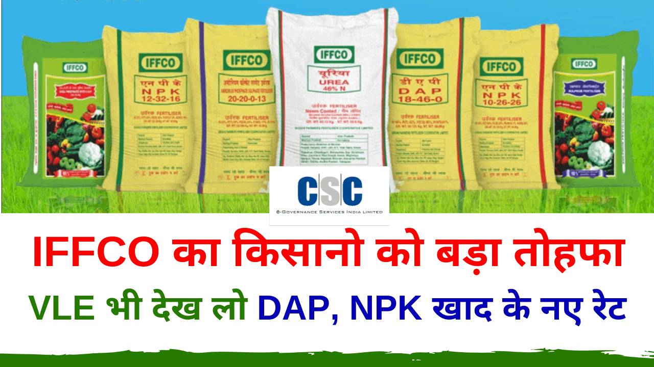 CSC IFFCO Price Cut 50 Rupees per bag