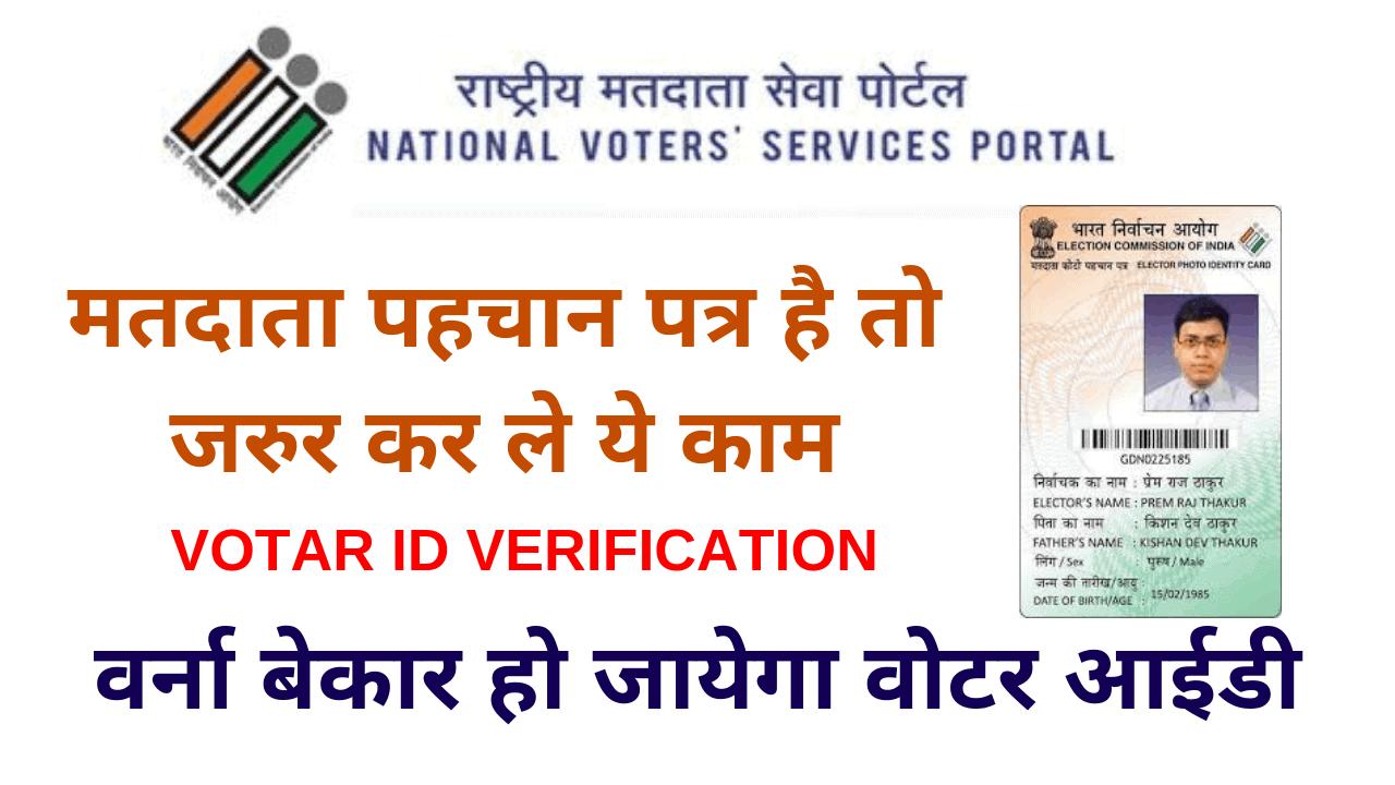 Electors Votar ID Verification EVP Program in Hindi, मतदाता पहचान पत्र वेरिफिकेशन ऑनलाइन CSC Vle Society