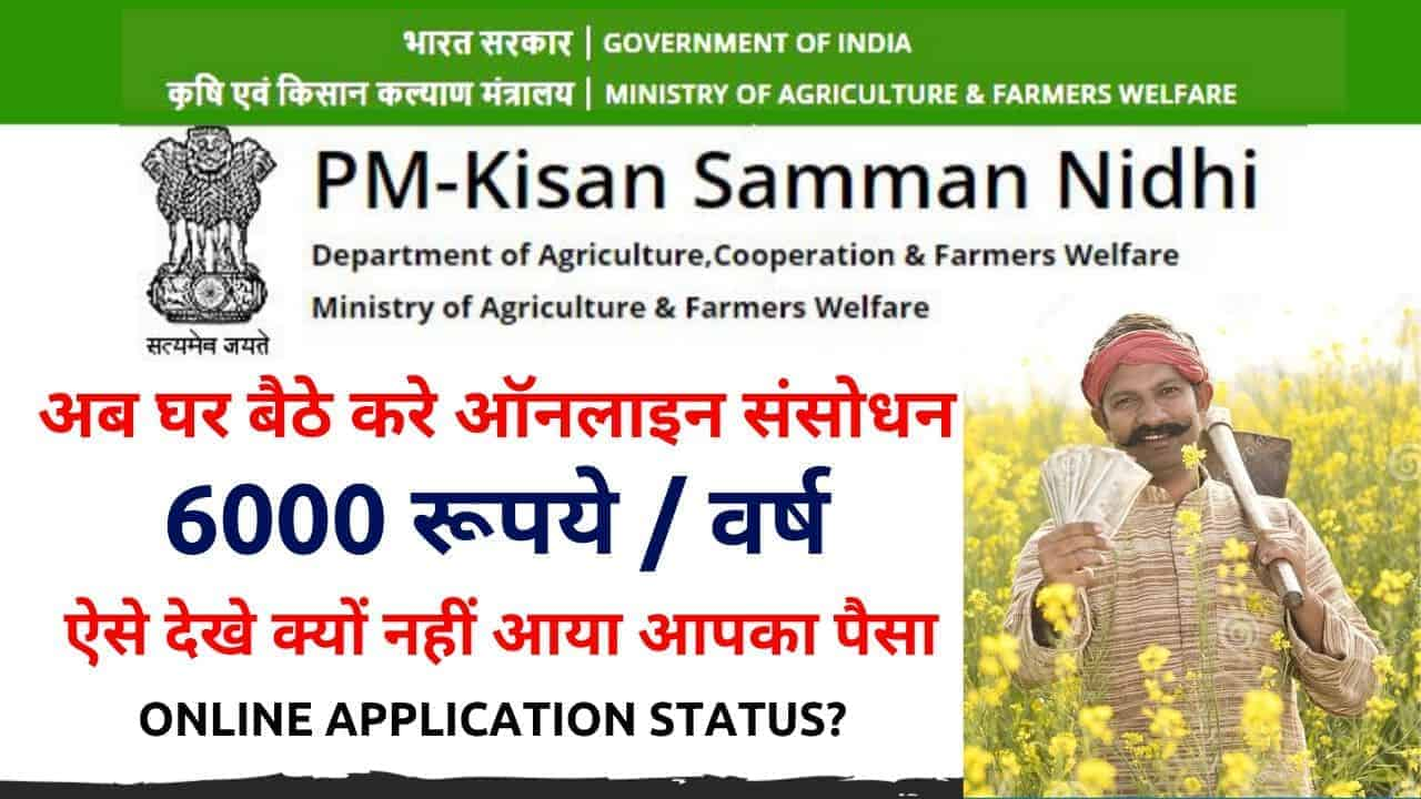 Pm kisan samman nidhi yojana apply online correction and application status