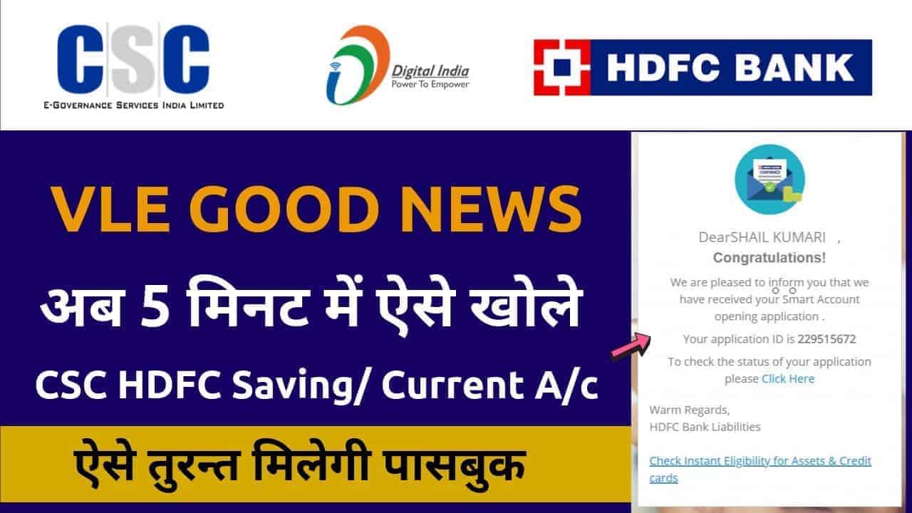 CSC VLE hdfc bank account opening online, सी एस सी से एच डी ऍफ़ सी बैंक खाता कैसे खोले