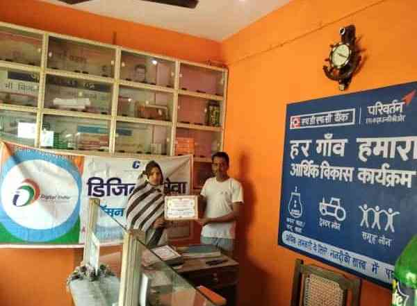 csc hdfc bank digital village (600 x 450)