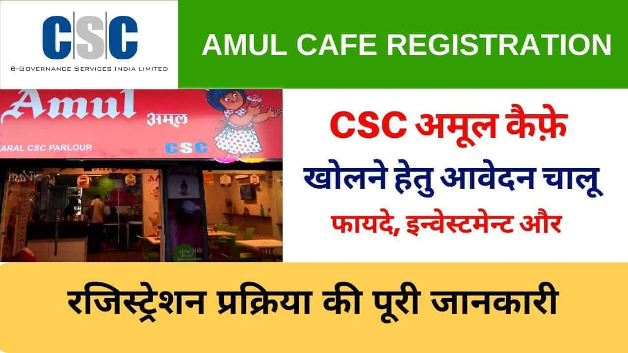 CSC Amul Cafe, Registration process, Investment, Benifits of CSC Amul Preffered Outlet vle society