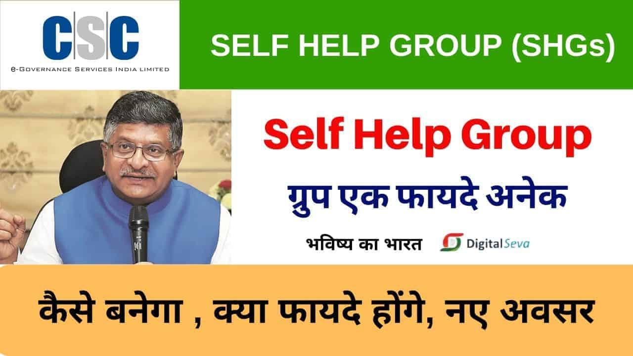 Self Help Group Registration CSC 2020 SGHs, सी एस सी सेल्फ हेल्प ग्रुप पंजीकरण online