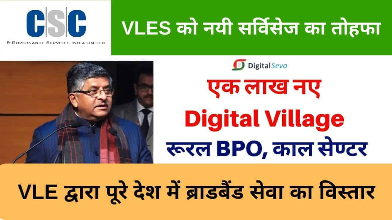 VLE को बड़ा तोहफा, 1 Lack CSC Digital Village, CSC rural BPO, CSC Wifi Brodband Service Launched