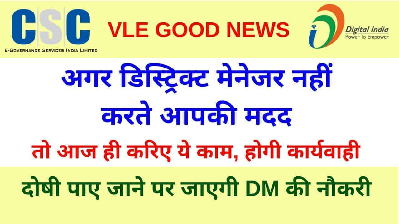 CSC District Manager Mobile Number 2020 - CSC State Head Helpline Number By CSC Vle Society (1)