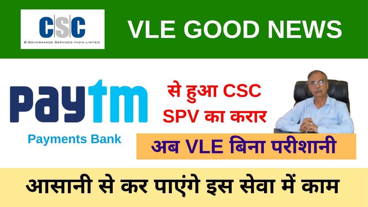 CSC Paytm Bank 2020, CSC Signed A MOU With PayTm For Sale of FASTags