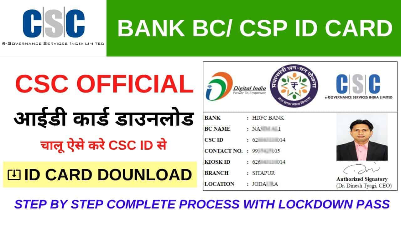 CSC Bank BC Id Card Download , CSC Vle Hdfc Csp Id Card
