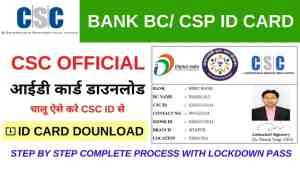 CSC Bank BC Id Card Download , CSC Vle Hdfc Csp Id Card, CSC Vle Society