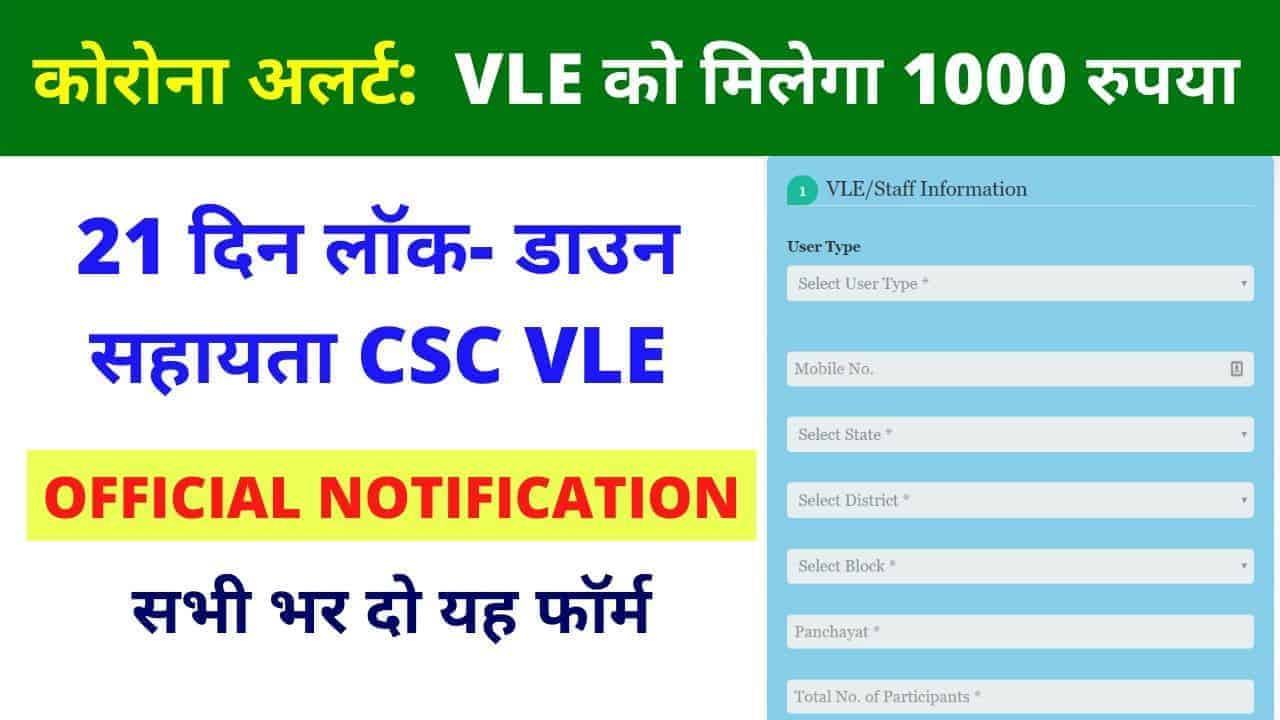 CSC Vle Corona Help in Lockdown VLEs will get Rs.1000