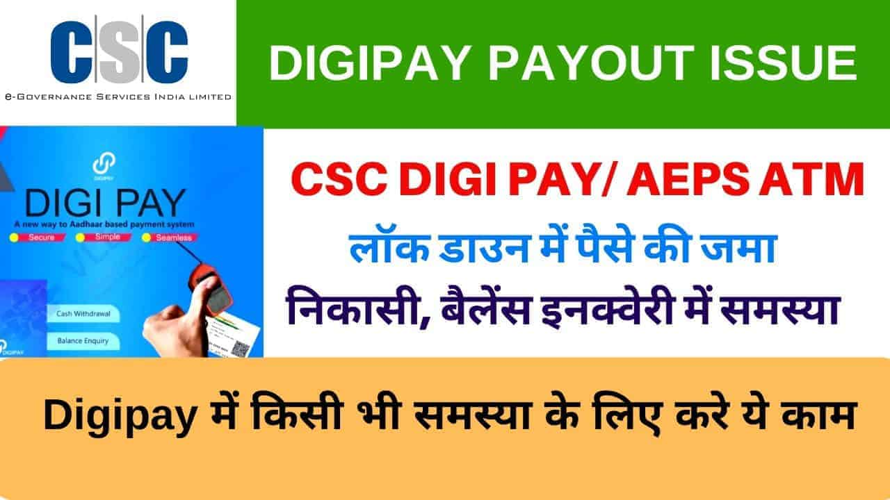 CSC Digipay lockdown Payout problem, CSC Aadhaar Atm Withdraw and balance inquiry