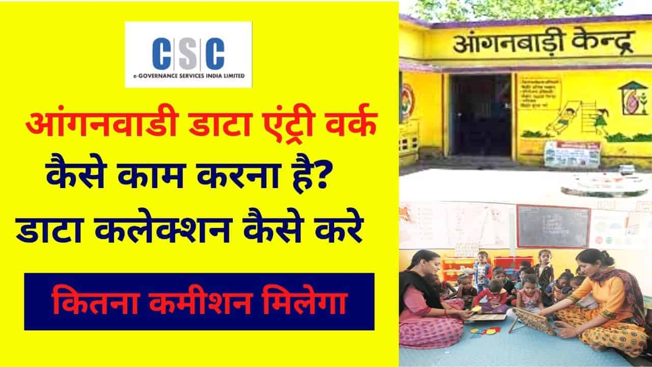 Anganwadi Data Entry CSC Login Payment and Work Process