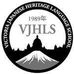 , Nihongo (日本語) – Japanese Language School, VNCS