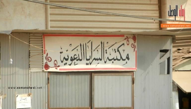 Cara Daulah Islamiyyah (ISIS) Mengatur Kota yang Ia Kuasai