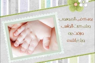 Doa Ucapan Selamat Untuk Anak Baru Lahir Voa Islam Com