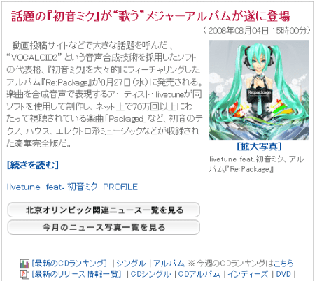 It is listed on the Oricon Website!